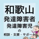 和歌山の発達障害者/発達障害児の相談・支援・サポート