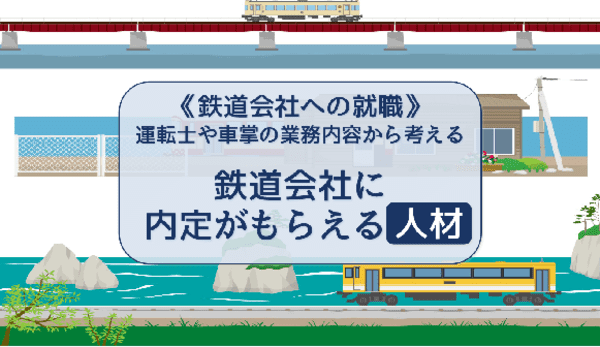 《鉄道会社へ就職》運転士や車掌の業務内容から考える鉄道会社に内定がもらえる人材