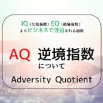 adversity-quotient