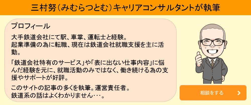 mimura-tsutomu-cc