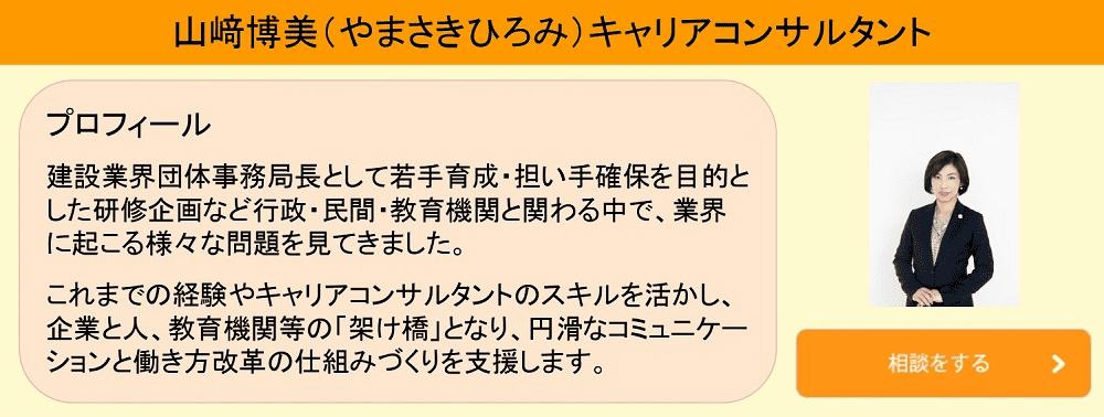 山﨑博美(やまさきひろみ)