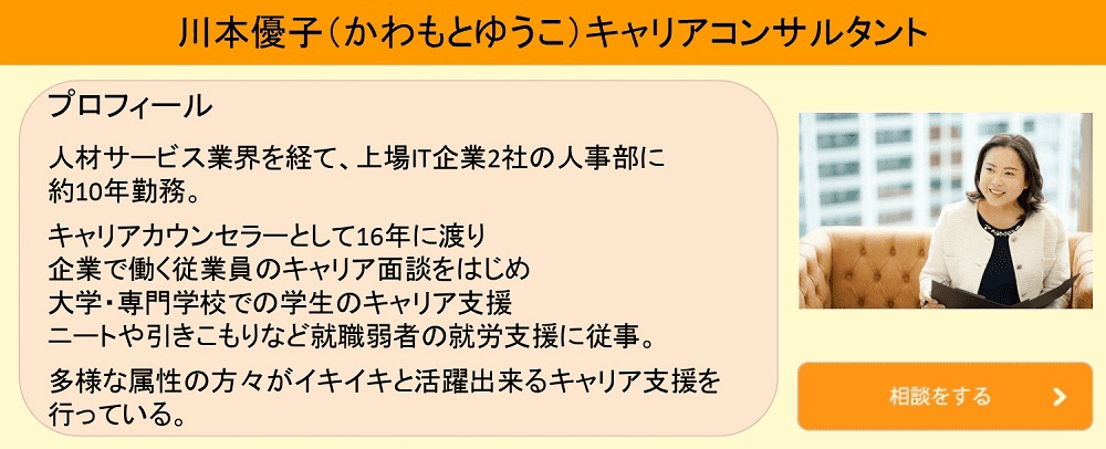川本優子(かわもとゆうこ)