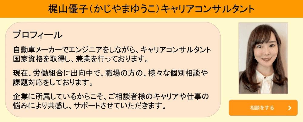 梶山優子(かじやまゆうこ)