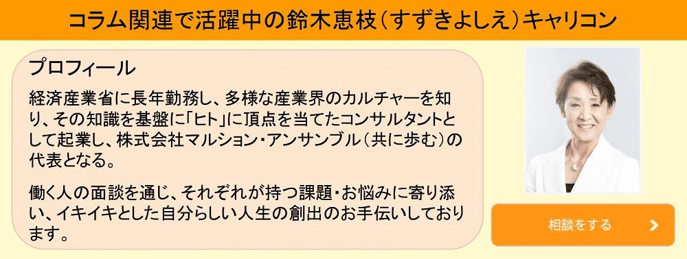 鈴木恵枝(すずきよしえ)