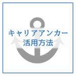 career-anchor