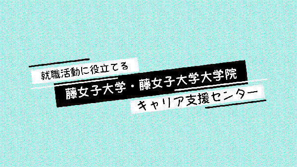 fujijoshi-university-careercenter