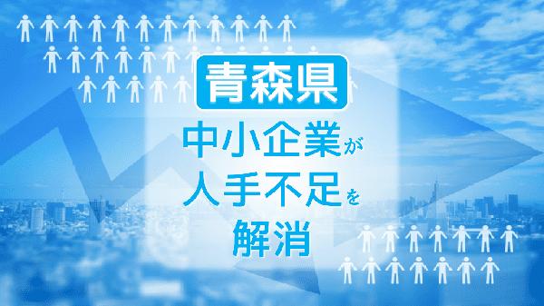 hitodebusokukaisho-aomori