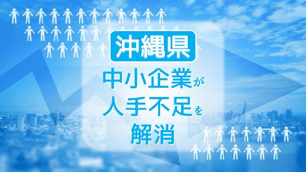 hitodebusokukaisho-okinawa