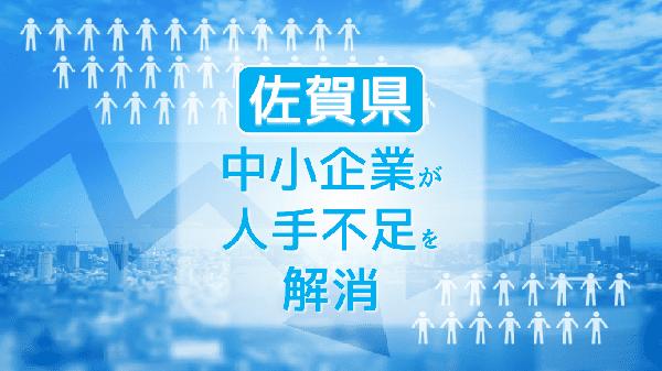 hitodebusokukaisho-saga