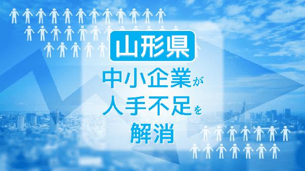 hitodebusokukaisho-yamgata