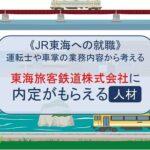 Central-Japan-Railway-Company