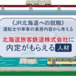 hokkaido-railway-company