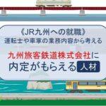 kyushu-railway-company