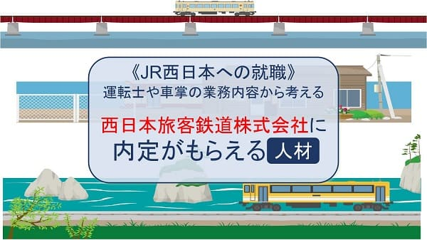 west-japan-railway-company