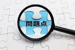 JR東日本(東日本旅客鉄道株式会社)特有の問題