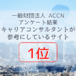 accn1i