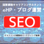 career-consultant-seo