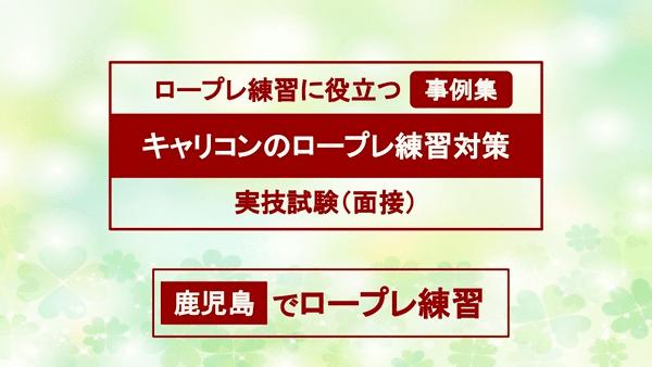 kagoshima-career-consultant-roleplaying