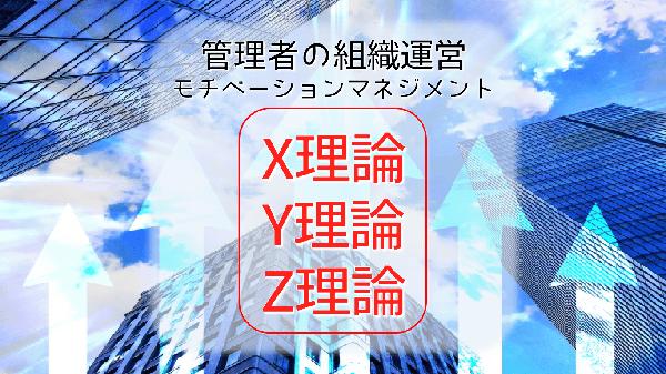 xtheory-ytheory-ztheory