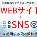 cc-web-sns
