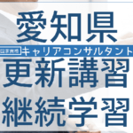 careerconsultant-koushin-aichi