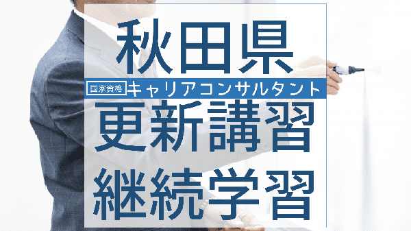 careerconsultant-koushin-akita