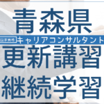 careerconsultant-koushin-aomori