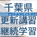 careerconsultant-koushin-chiba