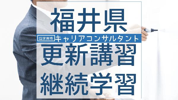 careerconsultant-koushin-fukui