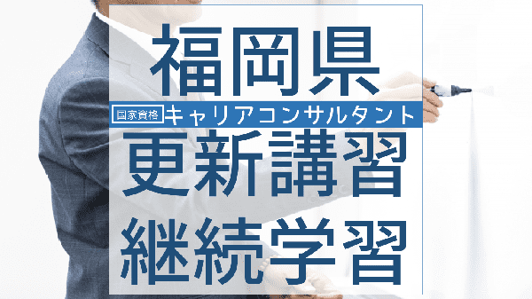 careerconsultant-koushin-fukuoka
