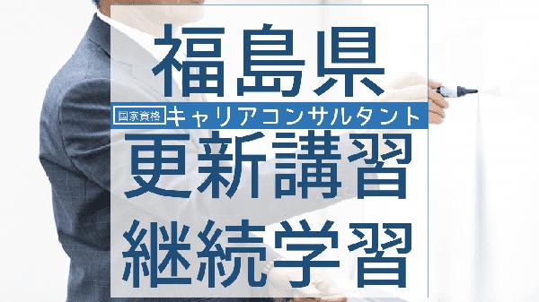 careerconsultant-koushin-fukushima