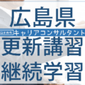 careerconsultant-koushin-hiroshima