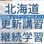 careerconsultant-koushin-hokkaido