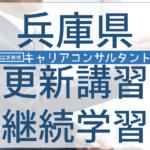 careerconsultant-koushin-hyogo
