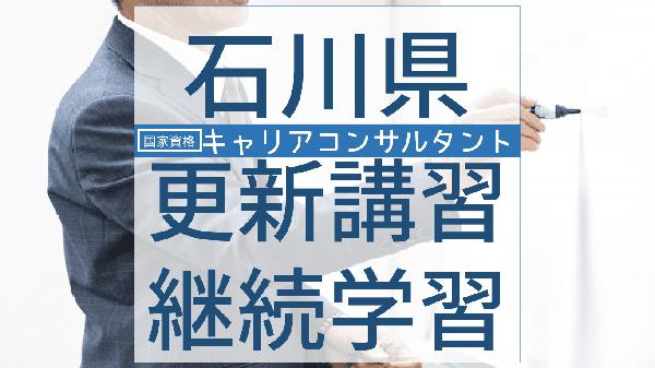 careerconsultant-koushin-ishikawa