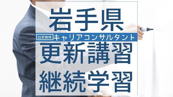 careerconsultant-koushin-iwate