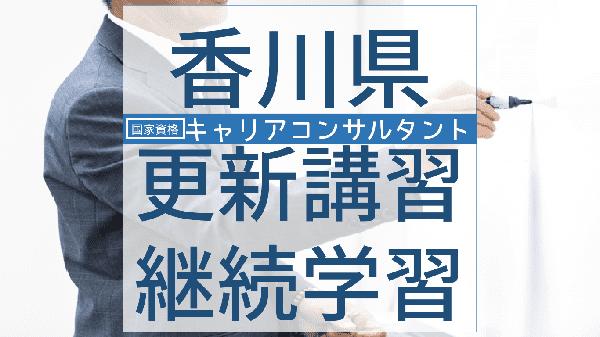 careerconsultant-koushin-kagawa