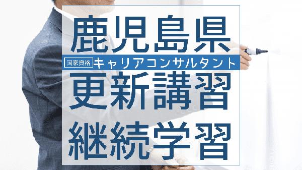 careerconsultant-koushin-kagoshima