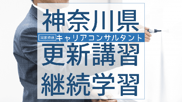 careerconsultant-koushin-kanagawa