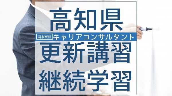 careerconsultant-koushin-kochi