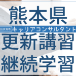 careerconsultant-koushin-kumamoto