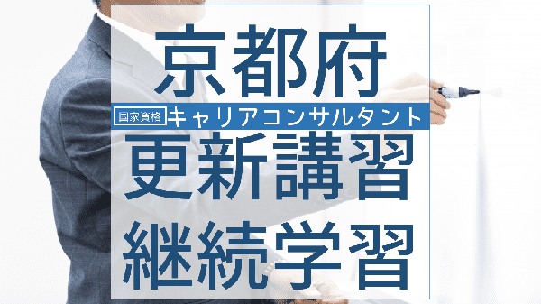 careerconsultant-koushin-kyoto