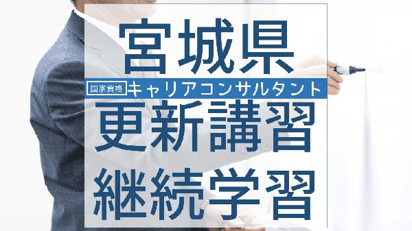 careerconsultant-koushin-miyagi