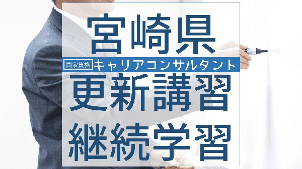 careerconsultant-koushin-miyazaki