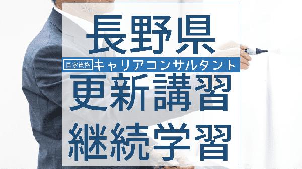 careerconsultant-koushin-nagano