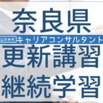careerconsultant-koushin-nara
