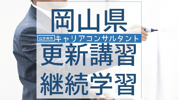 careerconsultant-koushin-okayama