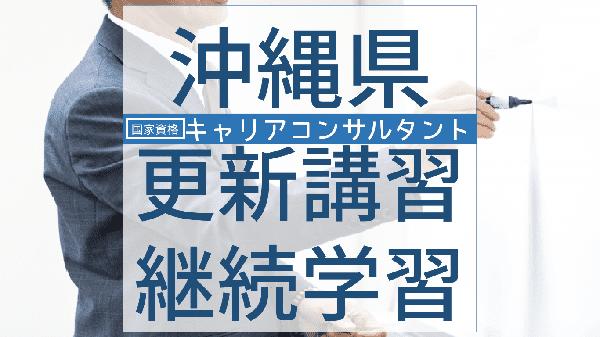 careerconsultant-koushin-okinawa