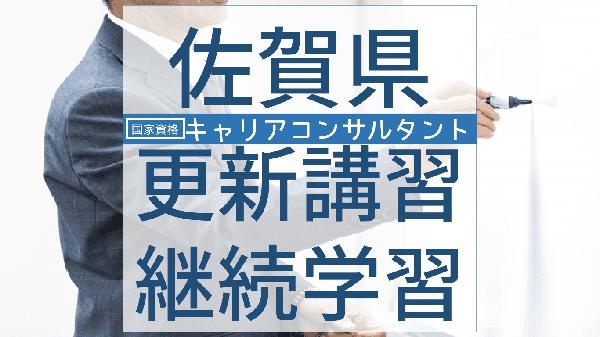 careerconsultant-koushin-saga
