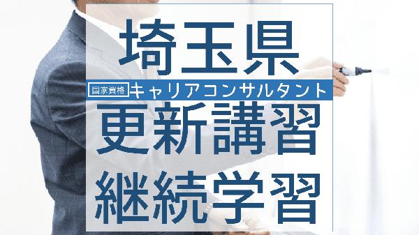careerconsultant-koushin-saitama
